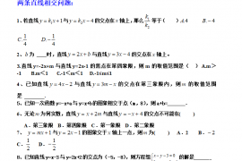 【八年级下数学】一次函数与二元一次方程组关系