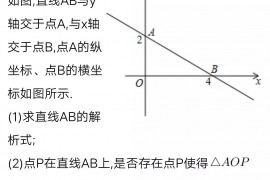 【八年级下数学】一次函数关于(三角形)面积类问题