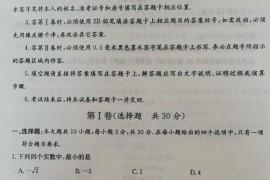【中考真题】2019山东济宁中考真题附答案
