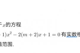 【九年级上】一元二次方程根的判别式确定未知字母的取值