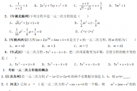 【九年级上数学+中考复习】一元二次方程专题训练典型例题集锦