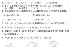 九年级上学期数学月考测试题(2019.10)