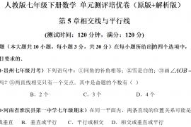 人教版七年级下册数学 第5章相交线与平行线