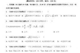 人教版七年级下册数学 第6章 实数