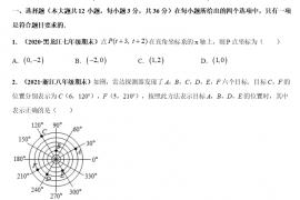 人教版七年级下册数学 第7章 平面直角坐标系测试卷
