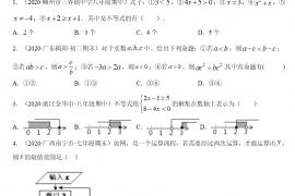 人教版七年级下册数学 第9章不等式与不等式组单元测评培优卷