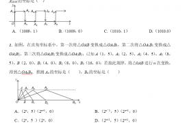 人教版七年级下册数学 规律题型归纳