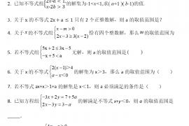 人教版七年级数学下册不等式(组)含参数专题