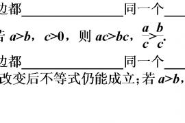 《中考数学一轮复习》一次不等式(组)